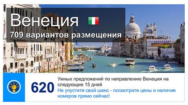 Отели-в-Венеции-на-Booking
