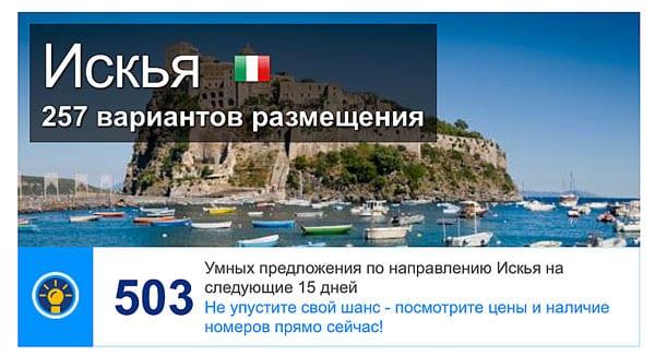 Отели-остров-Искья-Booking