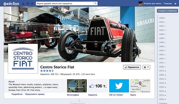 Музей Fiat страница на Facebook