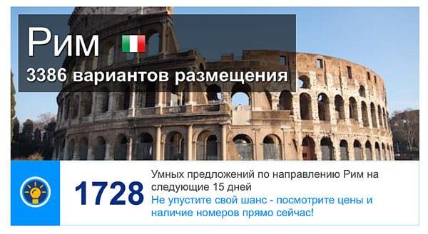 Отели-в-Риме-на-Booking