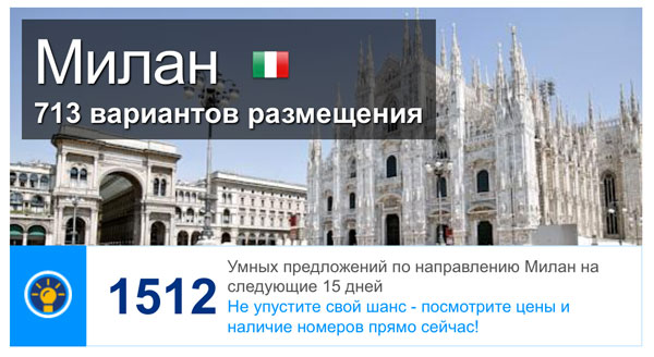 отели-в-Милане-booking