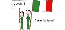 Итальянский язык Полиглот урок 1