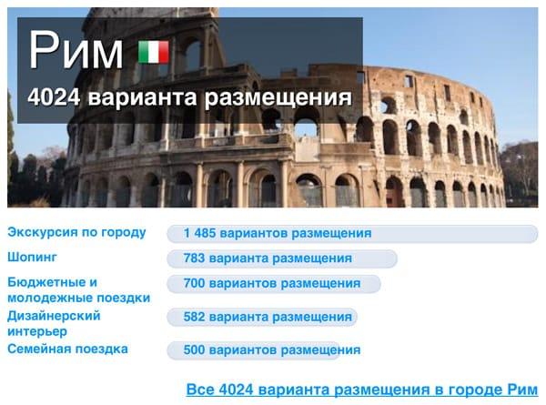 бронирование-отеля-в-Риме