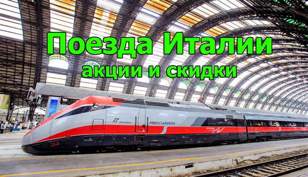 италия, поезд
