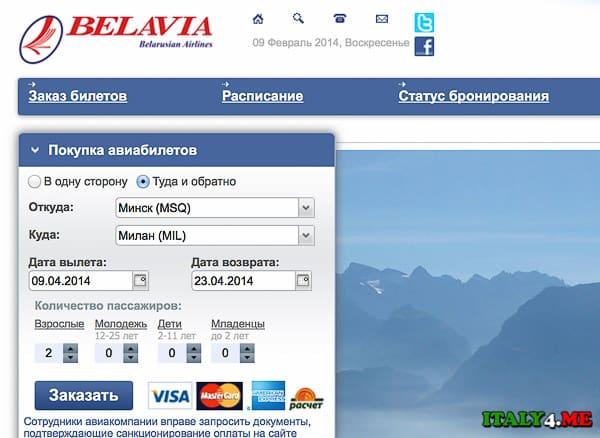 belavia-minsk-milan