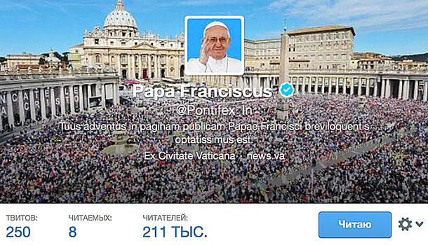 твиттер папа римский