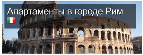 апартаменты-в-Риме-booking