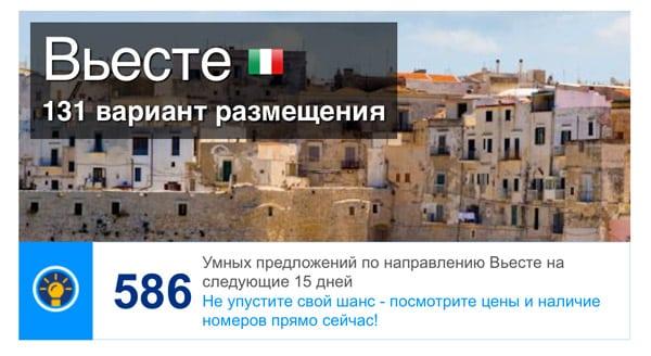 пляж-в-Италии-отели-Вьесте