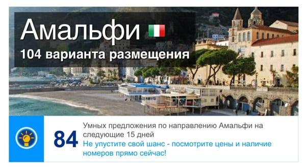 Амальфи-отели-booking