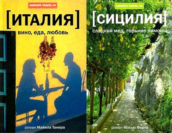 «Сицилия. Сладкий мед, горькие лимоны», «Италия: вино, еда, любовь»