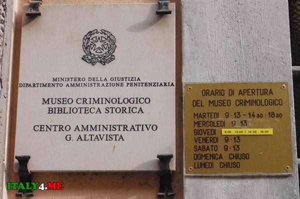 Музей_криминологии_в_Риме