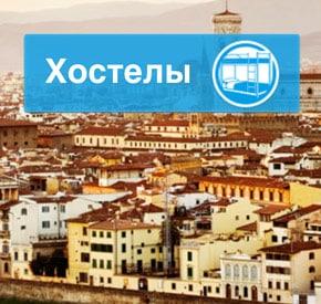 Хостелы в Италии