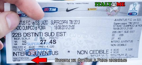 Билет на футбол в Риме