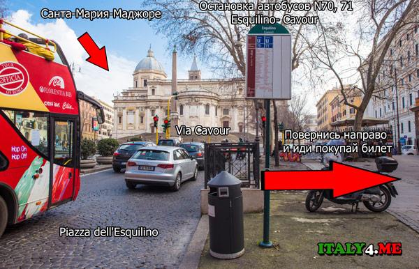 Где купить билеты на футбол в Риме