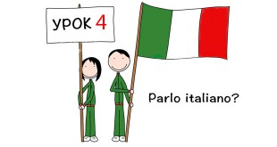 Полиглот итальянский язык урок 4