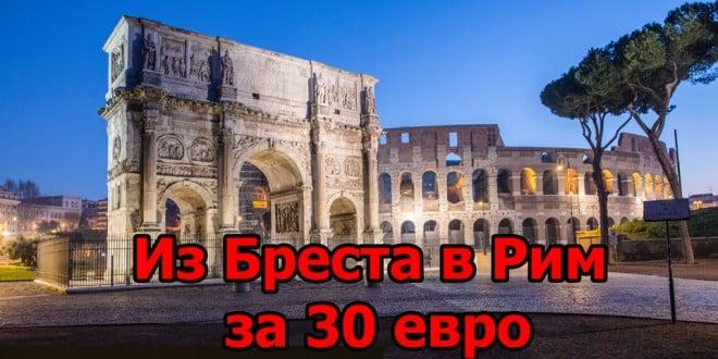 Brest-Rim-30-euro