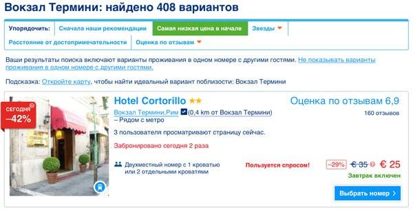 Hotel-Cortorillo-1