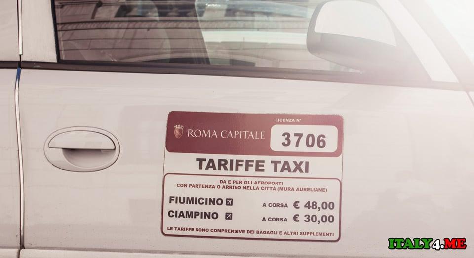 taxi-v-Rime-Fiumicino-cena