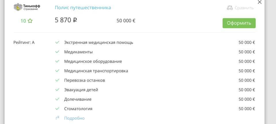 straxovka-dlya-vizy-v-italiyu-02