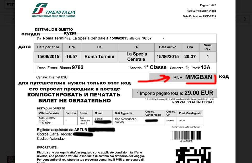 Билет на поезд в Италии с сайта Трениталия Trenitalia.com