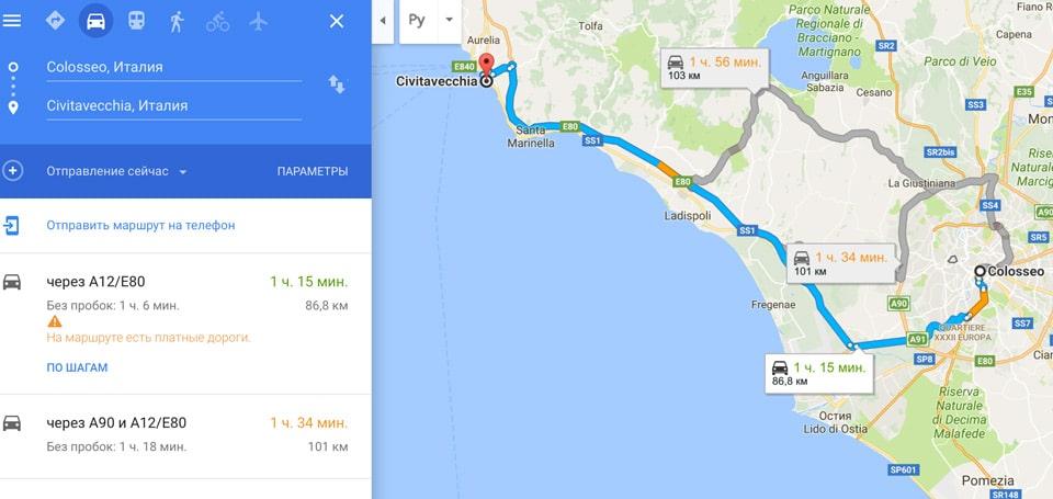Расстояние из Рима в порт Чивитавеккья 100 км, время в пути на такси около 1 часа 15 минут