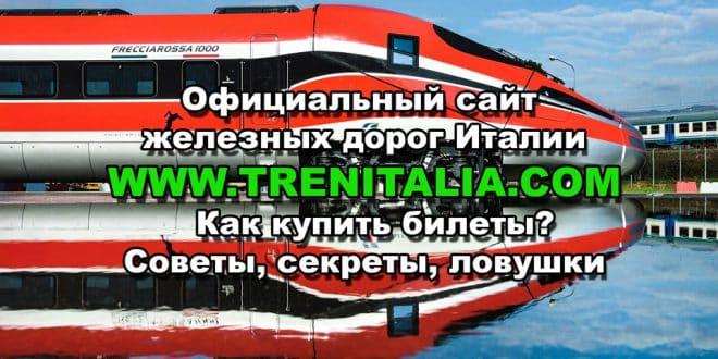 Официальный сайт Трениталия итальянские железные дороги