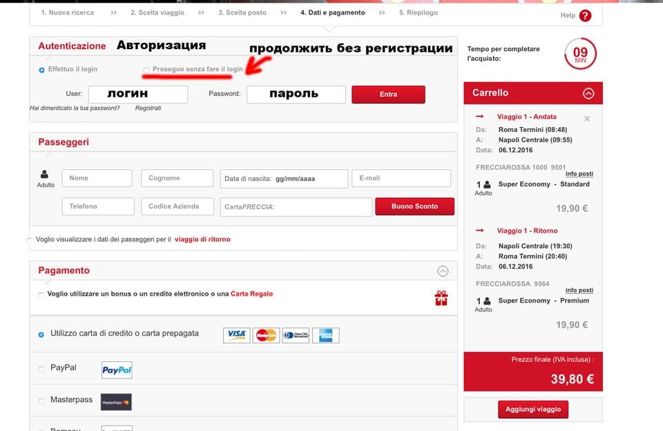 Покупка билета без регистрации на сайте trenitalia.com