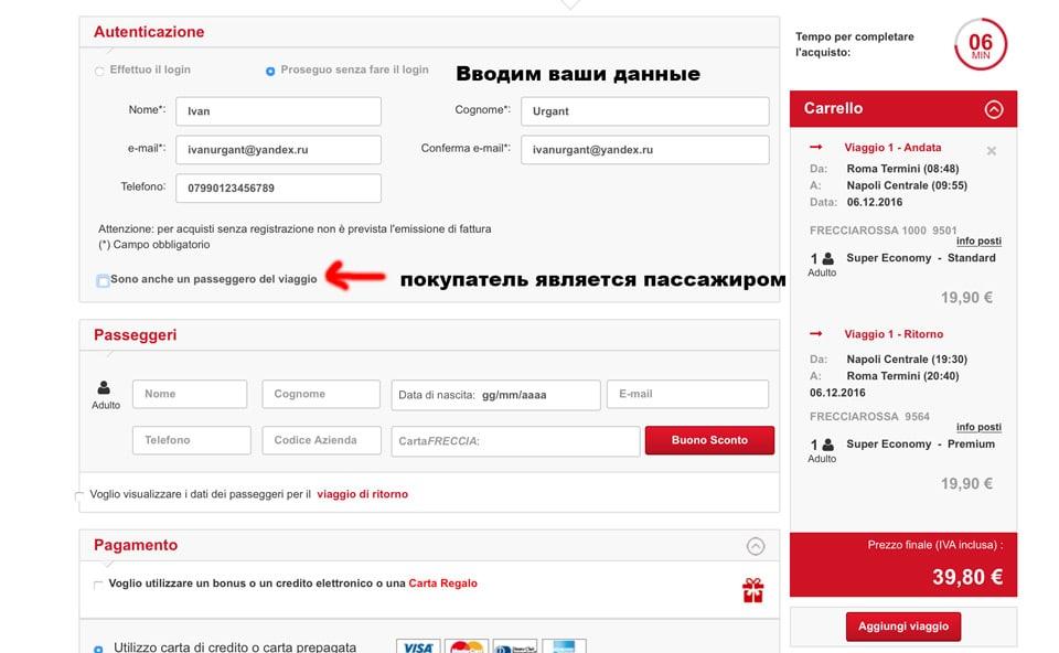 Покупка билета вводим данные на сайте trenitalia.com