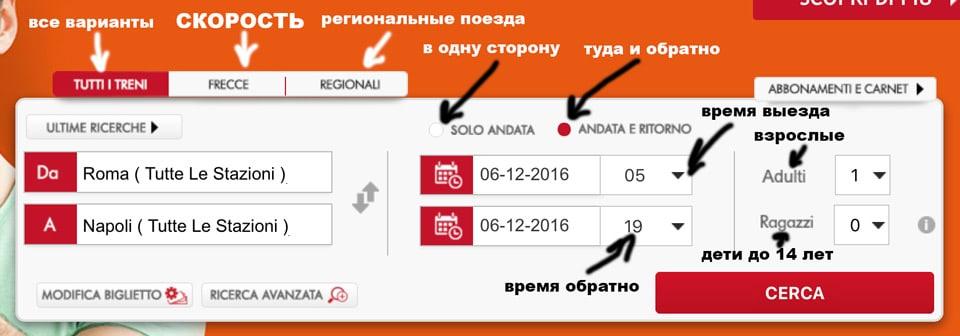 Поиск билета на официальном сайте Трениталия