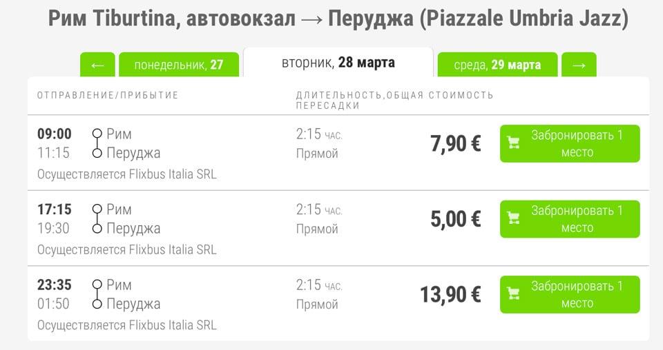 Расписание автобусов из Рима в Перуджу