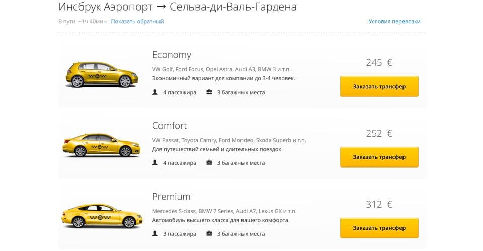 Стоимость такси из аэропорта Инсбрука в Сельва Валь Гардена Италия