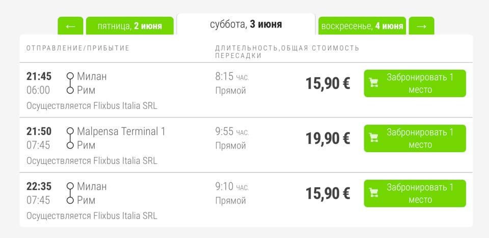 Расписание ночных автобусов из Милана в Рим, цена билета
