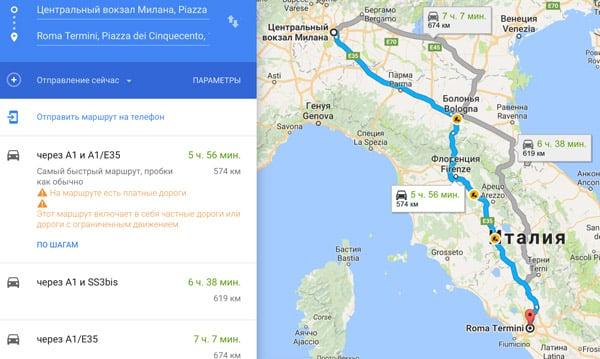 Как добраться из Милана в Рим