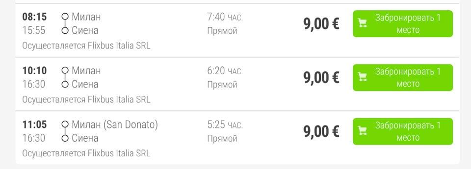 Милан-Сиена расписание автобусов и стоимость билетов