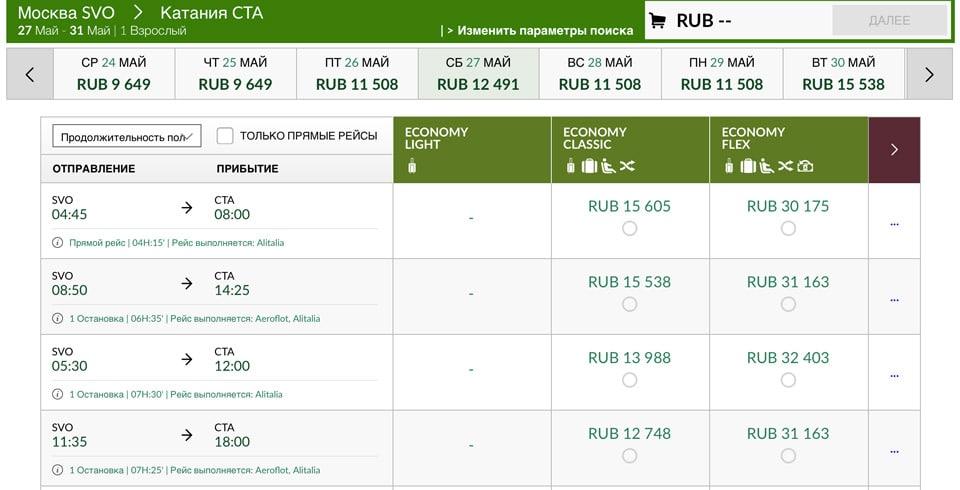 Расписание прямых рейсов из Москва на Сицилию и стоимость билетов Alitalia