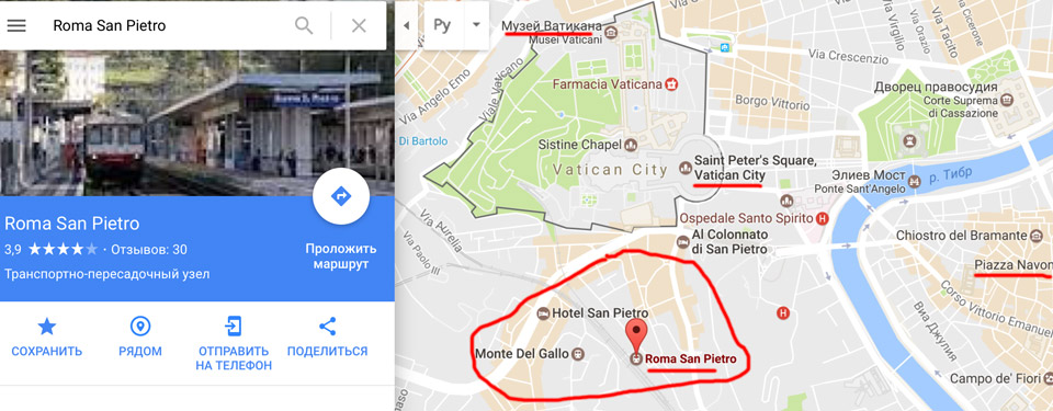 Как добраться до Ватикана