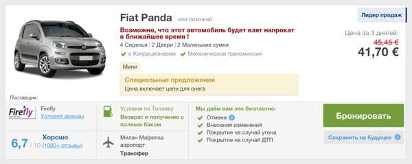 Стоимость аренды автомобиля Fiat Panda в аэропорту Милана всего 15 евро сутки