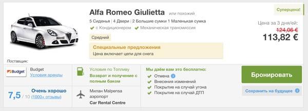 Арендовать авто Alfa Romeo можно за 40 евро в сутки