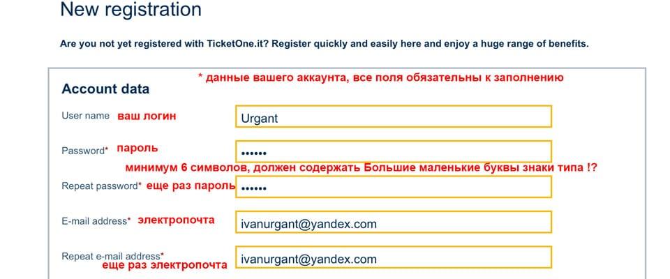 Как самостоятельно покупать билеты в Италии на концерты, футбол, выставки, театры