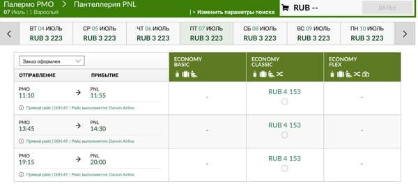 Цены билетов и расписание самолетов на остров Пантеллерия