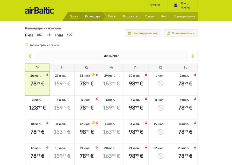 Расписание прямых рейсов из Риги в Рим стоимость авиабилетов