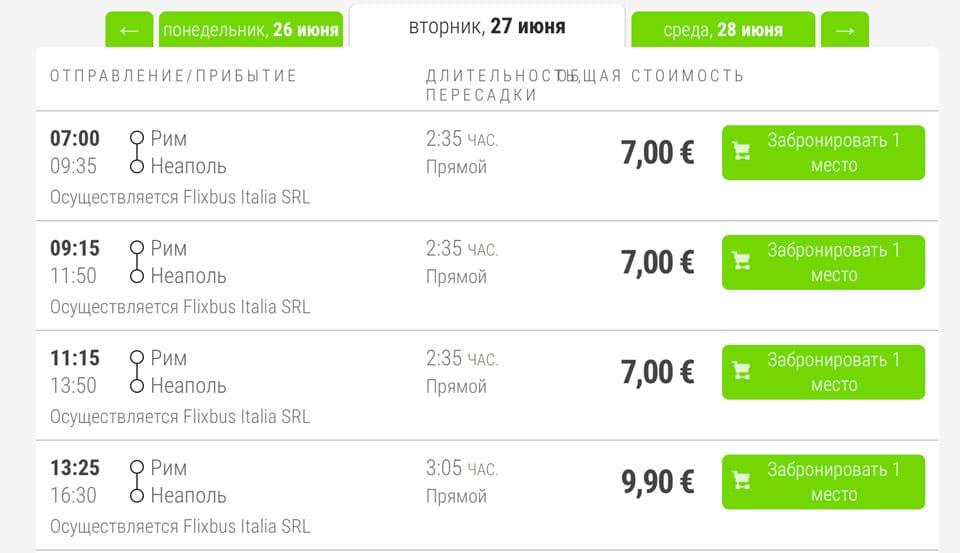 Расписание автобусов FlixBus из Рима в Неаполь, стоимость билетов