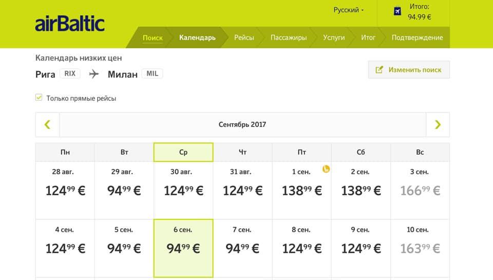Дешевые билеты в Милан из Рима