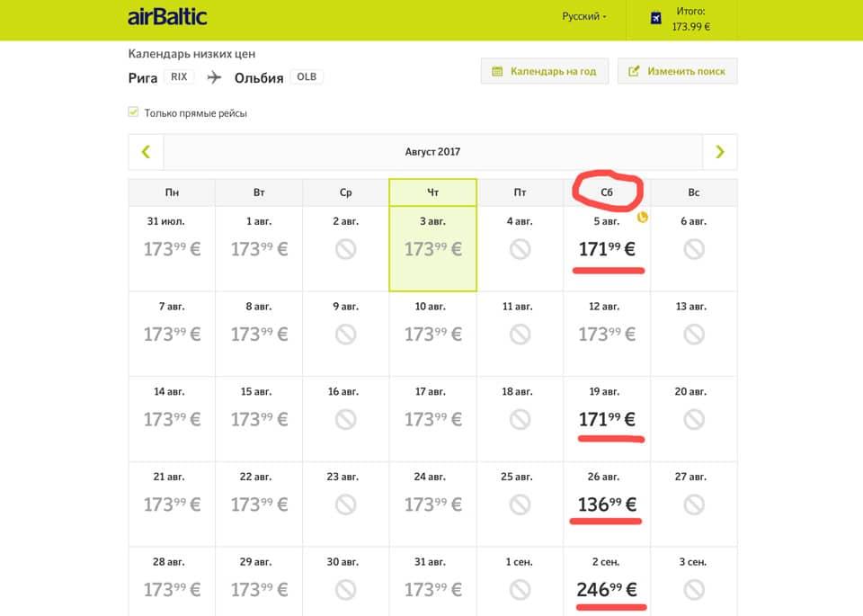 Прямые рейсы из Риги на Сардинию стоимость авиабилетов в Ольбию