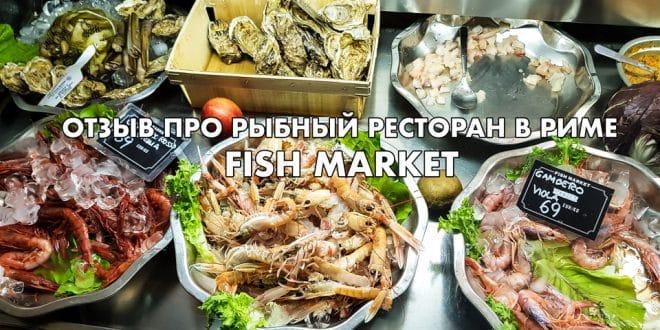 Рыбный ресторан в Риме Fish Market