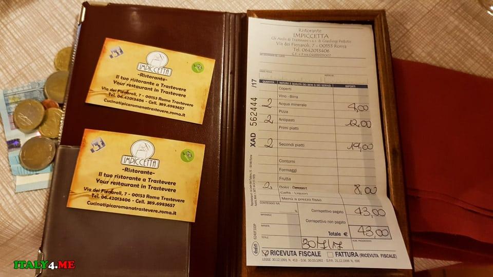 Счет за обед на трех человек в Риме