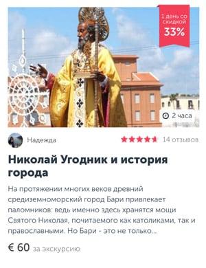 Экскурсия в Бари Николай Угодник и история города