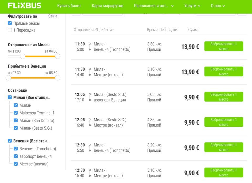 Расписание и цены автобусов из Милана в Венецию