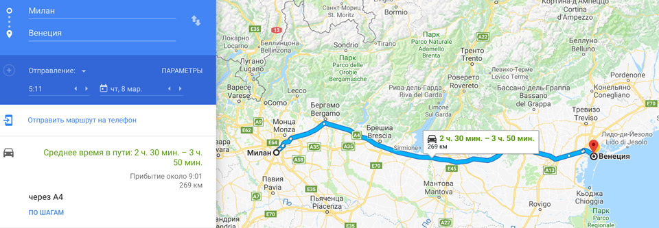 Расстояние от Милана до Венеции на карте 269 километров