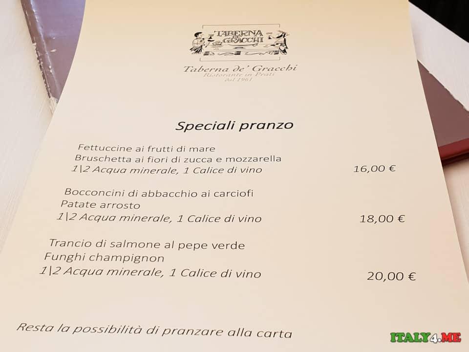 Обеденное меню ресторана Taberna De' Gracchi в Риме
